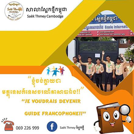 Ecole Saèk Thmey Cambodge
